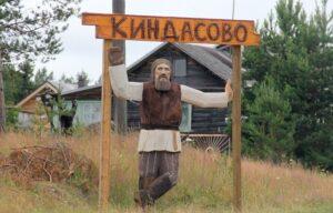 Деревня Киндасово в Карелии